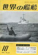 世界の艦船 第86集 1964年 10月号