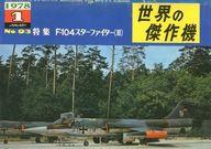 世界の傑作機 1978年1月号 No.93