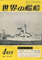 世界の艦船 第128号 1968年 4月号