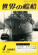 世界の艦船 第80集 1964年 4月号
