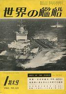 世界の艦船 第125集 1968年 1月号