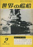 世界の艦船 第126集 1968年2月号
