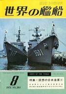 世界の艦船 第204集 1974年 8月号