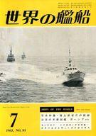 世界の艦船 第95集 1965年 7月号