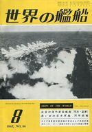 世界の艦船 第96集 1965年8月号