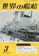 世界の艦船 第91集 1965年 3月号