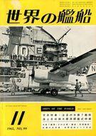 世界の艦船 第99号 1965年 11月号