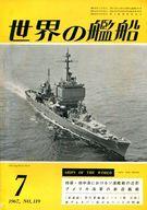 世界の艦船 第119集 1967年 7月号