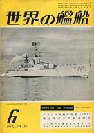 世界の艦船 第118集 1967年 6月号