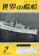 世界の艦船 第90集 1965年 2月号