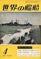 世界の艦船 第116集 1967年 4月号