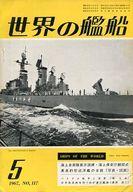 世界の艦船 第117集 1967年 5月号