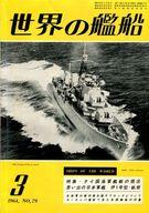 世界の艦船 第79集 1964年 3月号