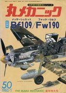 ランクB)丸メカニック NO.50 1985年1月号合併号