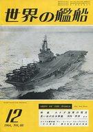 世界の艦船 第88集 1964年 12月号