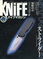 ナイフマガジン 2000年10月号 NO.84