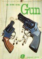 月刊GUN 1976年8月号