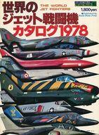 世界のジェット戦闘機カタログ 1978