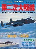 第二次大戦機 カラー特撮版
