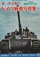 航空ファン 1976年6月号別冊 第二次大戦のドイツ戦車写真集