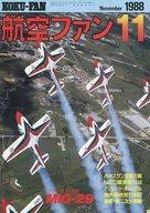 航空ファン 1988年11月号