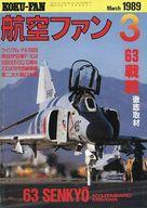 航空ファン 1989年3月号