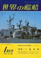 世界の艦船 1977年1月特大号 NO.236