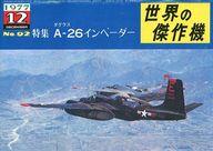 世界の傑作機 1977年12月号 No.92