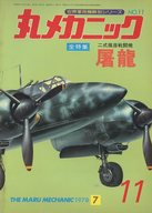 世界軍用機解剖シリーズ NO.11 丸メカニック 1978年7月号