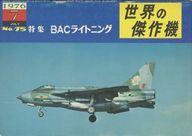 世界の傑作機 1976年7月号 No.75
