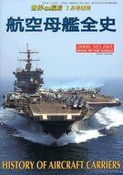 世界の艦船 2008年1月号増刊 NO.685