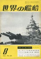 世界の艦船 1967年8月号 NO.120