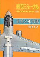 世界の軍用機1977 航空ジャーナル1976年11月号別冊