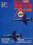 日本の最新兵器 78 自衛隊