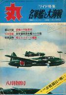 丸 1967 8月特別号 ワイド特集・名軍艦と大海戦