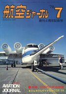 航空ジャーナル 1978年7月号 NO.65