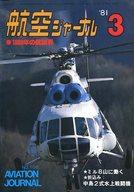 航空ジャーナル 1981年3月号 NO.106