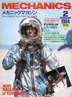 メカニックマガジン 1984年2月号