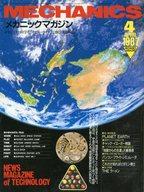 メカニックマガジン 1987年4月号