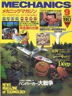 メカニックマガジン 1983年9月号