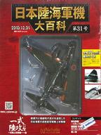 付録付)日本陸海軍機大百科全国版 31