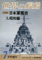 世界の艦船増刊 1978年7月号