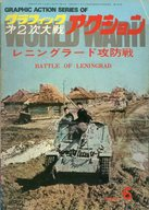 グラフィック第2次大戦 アクション 1974年8月号 シリーズ6