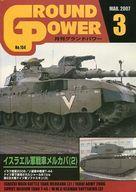 GROUND POWER 2007年3月号 No.154  グランドパワー