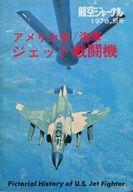 アメリカ空/海軍 ジェット戦闘機 航空ジャーナル1978年1月号別冊