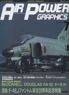 エアパワー・グラフィックス 1992年7月号 No.10