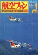 付録付)航空ファン 1979年4月号