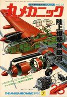 世界軍用機解剖シリーズ 丸メカニック NO.23 1980年7月号