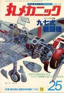 世界軍用機解剖シリーズ 丸メカニック NO.25 1980年11月号