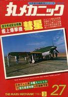 世界軍用機解剖シリーズ 丸メカニック NO.27 1981年3月号